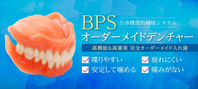 BPS(生体機能的補綴システム)オーダーメイドデンチャー。高機能&高審美 完全オーダーメイド入れ歯。喋りやすい。疲れにくい。安定して噛める。痛みがない。