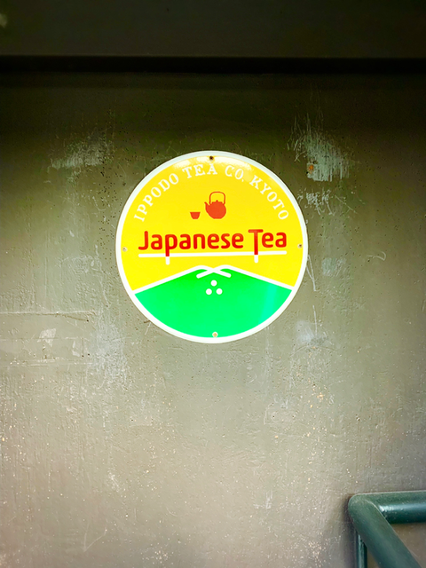 Japanese green tea   Ippodo