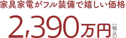家具家電がフル装備で2千万円台