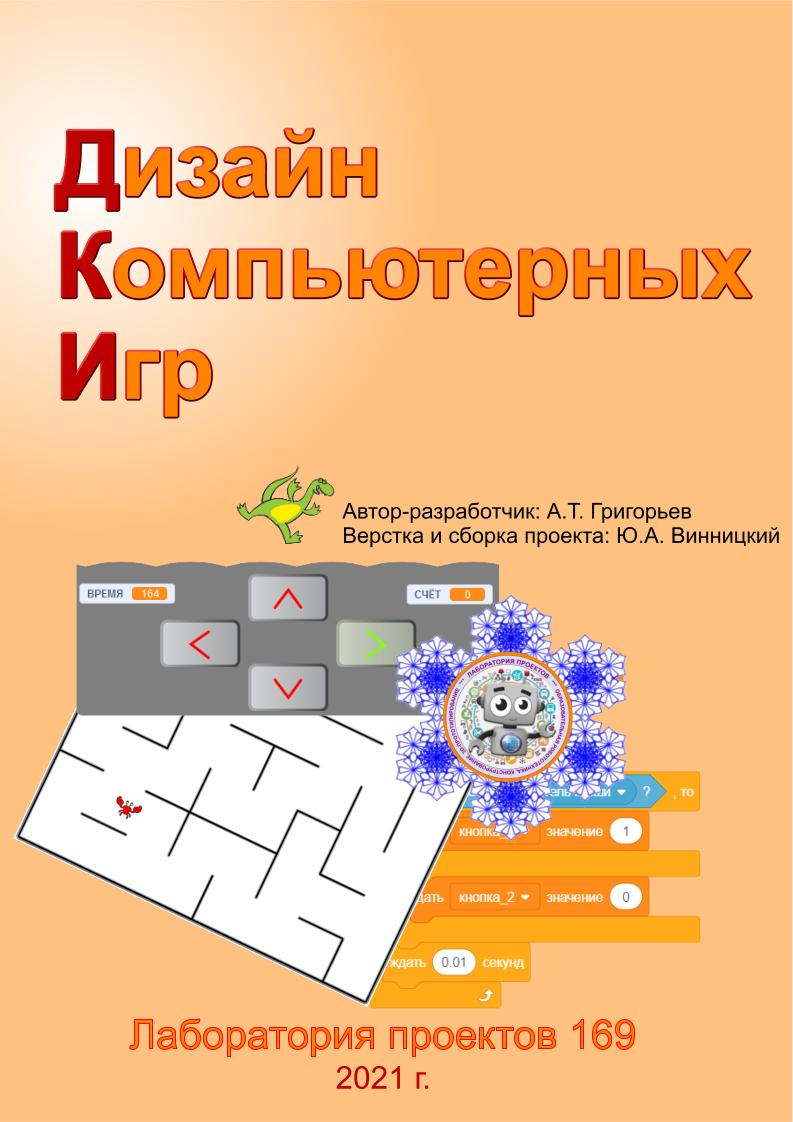 """Новое пособие """"Дизайн компьютерных игр"""""""