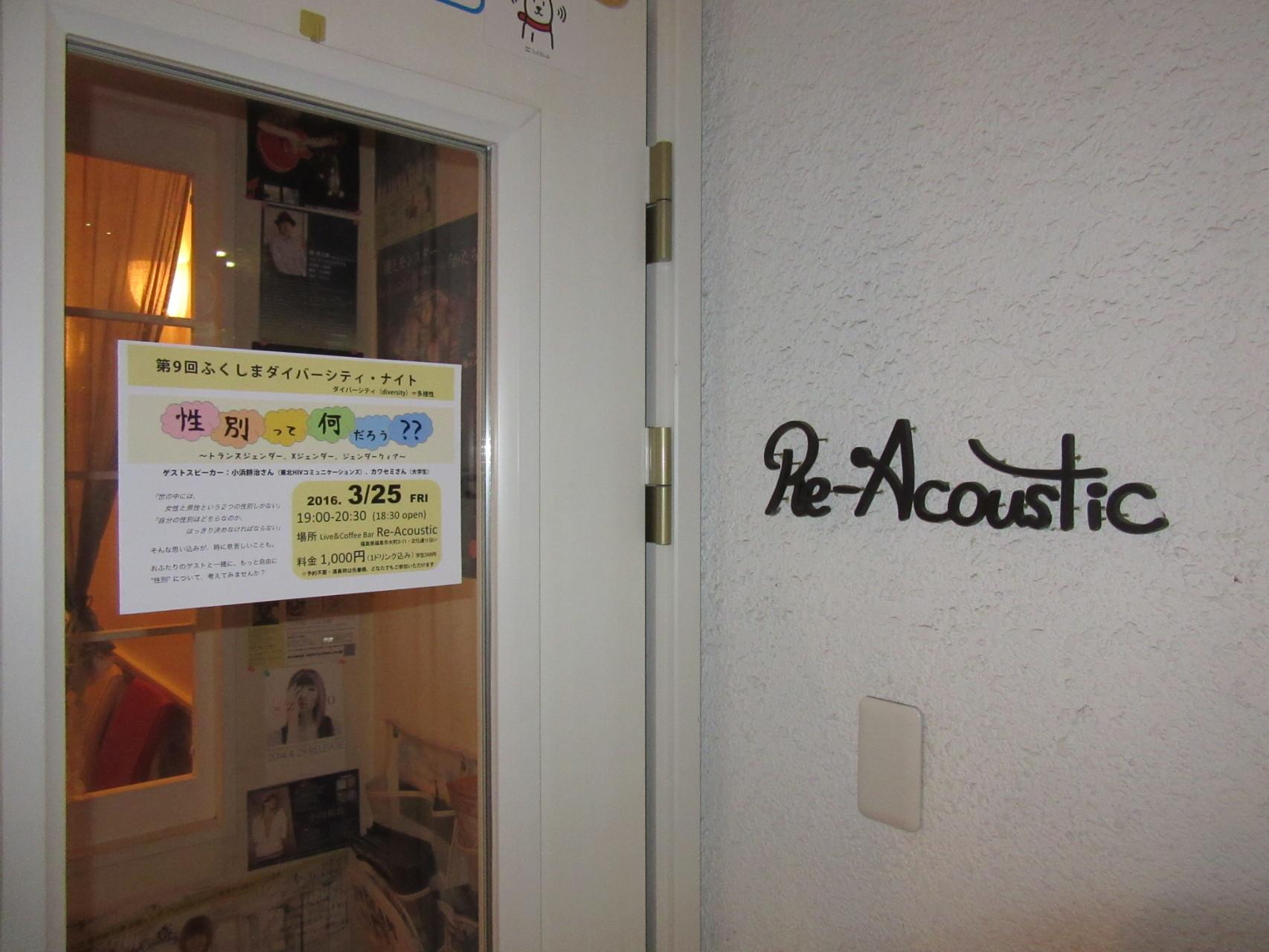 こちらが会場のRe-Acoustic(リアコ)です!