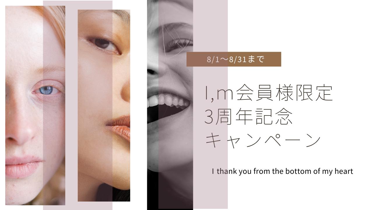 3周年記念キャンペーン スペシャルプレゼント♡