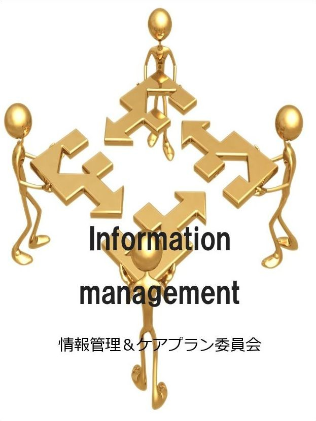 情報管理&ケアプラン委員会