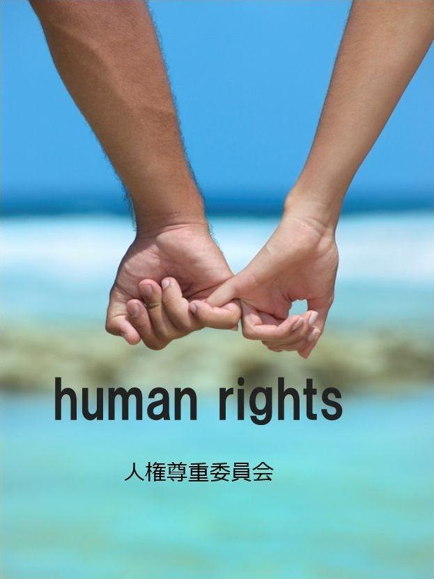 人権尊重委員会
