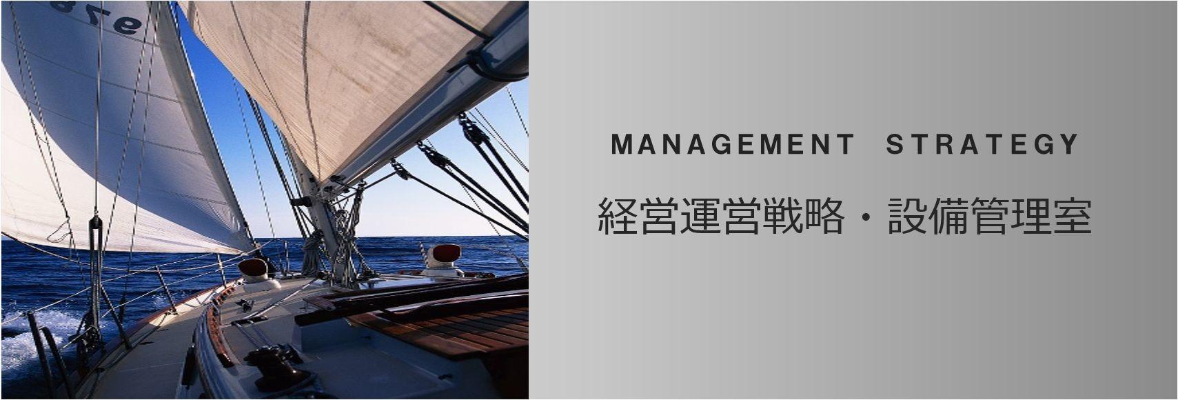 経営運営戦略・設備管理室