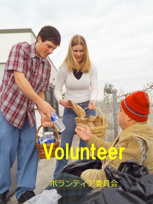 ボランティア委員会