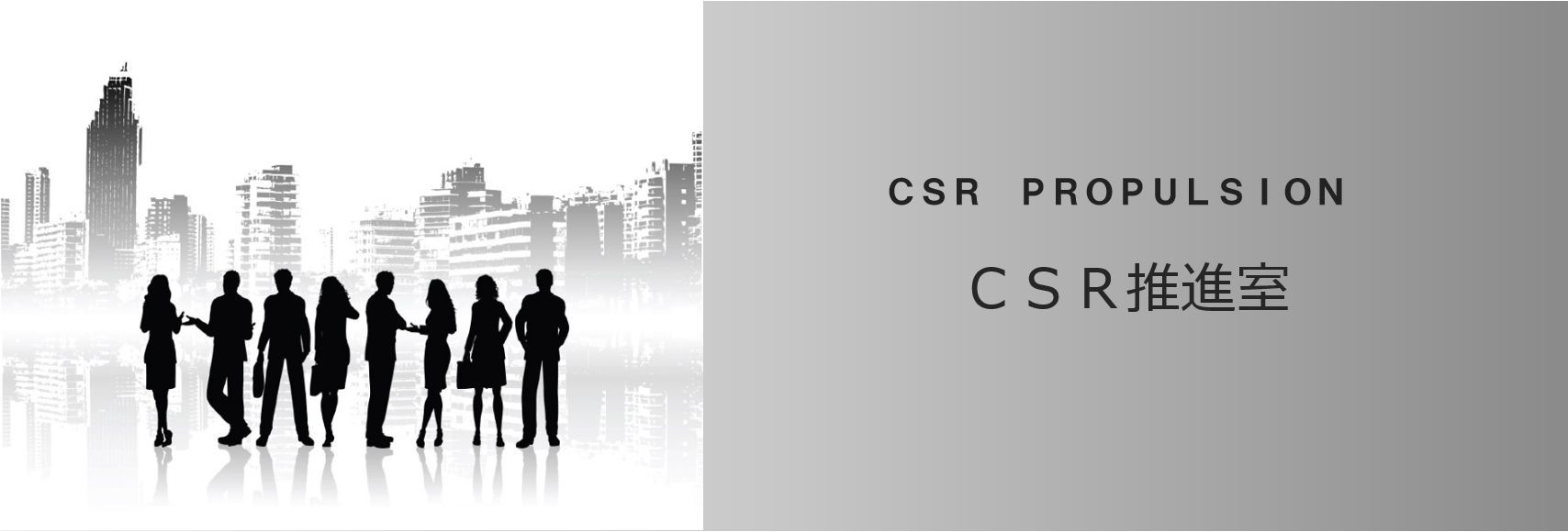CSR推進室