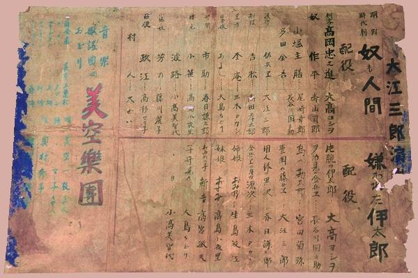 「美空楽団」の人気が高まり、出演メンバーの名前を列記するようになってからのポスター。
