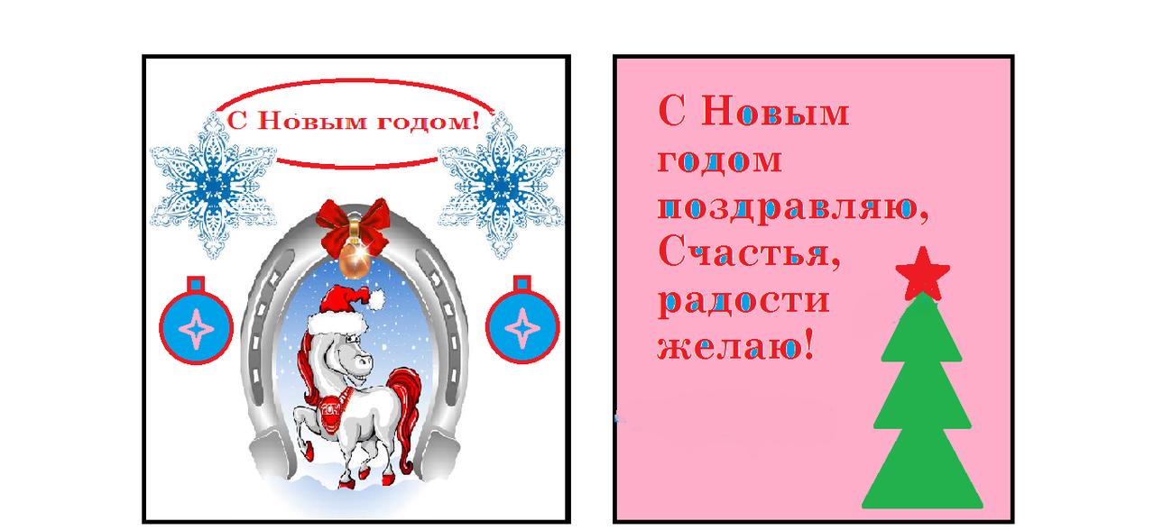 Поздравления с Новым годом.