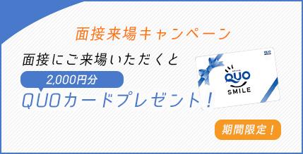 面接来場キャンペーン!2000円分のQUOカードプレゼント!