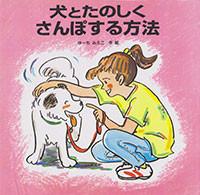 犬とたのしくさんぽする方法