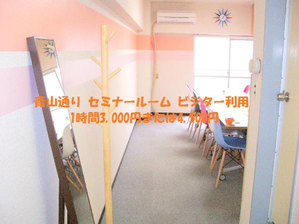 表参道 セミナールーム(青山通り)ご利用料金