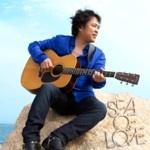 日浦孝則「SEA OF LOVE」