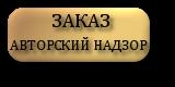 заказ технадзора по кинотеатру