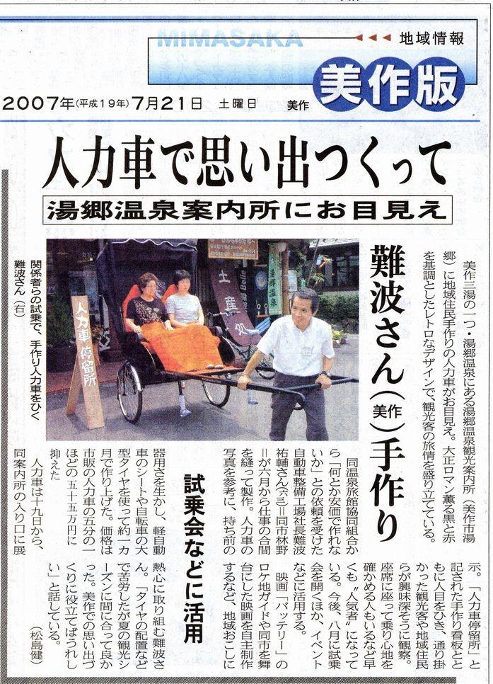 2007年に山陽新聞でとりあげられました