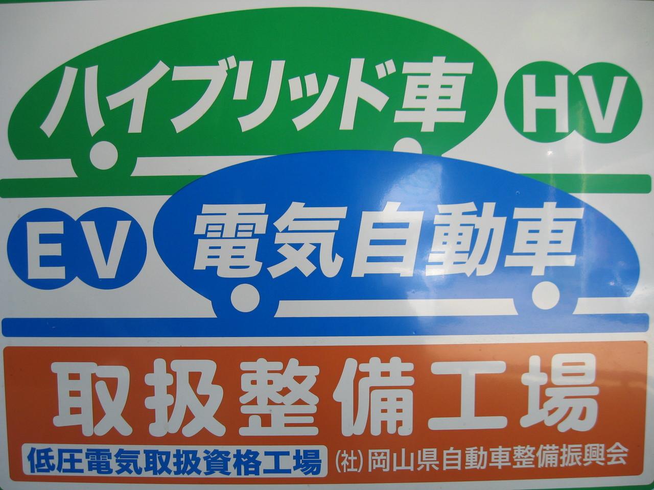ハイブリッド車、電気自動車もおまかせください!低圧電気取扱資格工場です