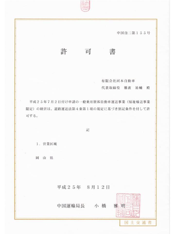国交省中国運輸局 一般乗用旅客自動車運送事業(福祉輸送事業)許可書