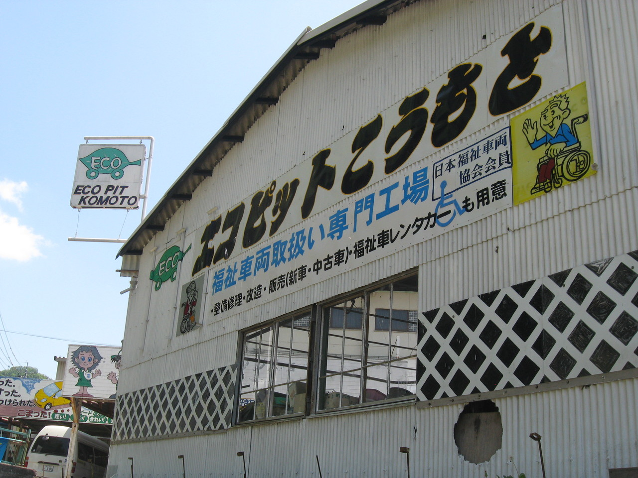 エコピットこうもと自動車は岡山県美作市の自動車整備メンテナンスサービスの会社です