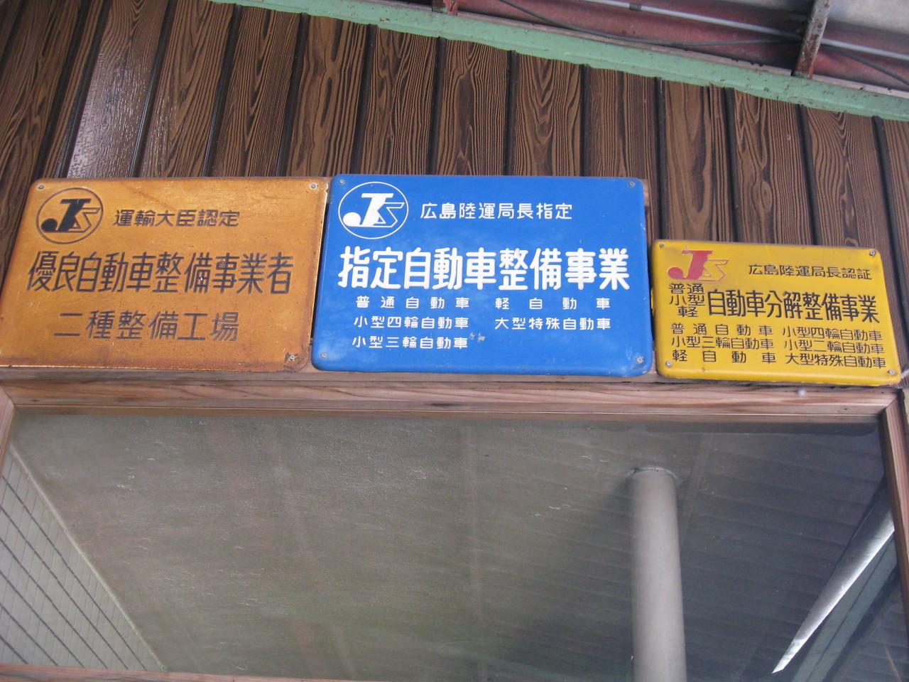 中国運輸局の指定工場です
