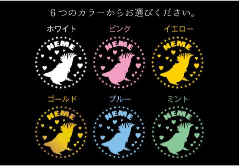 ネームステッカー(鳥) カラー