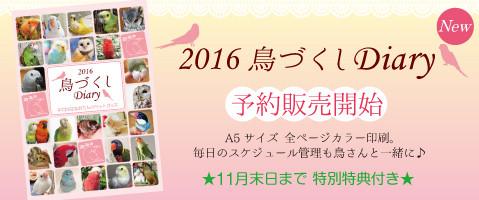2016年 鳥づくしシステム手帳(ダイアリー)