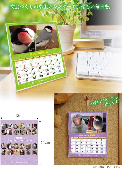 2021年 文鳥卓上カレンダー  カレンダー 白文鳥 桜文鳥 シナモン文鳥