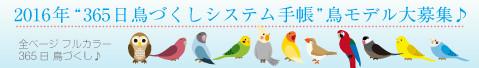 """2016年""""鳥づくしシステム手帳""""鳥モデル大募集"""