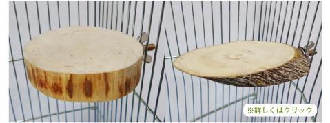 天然木 テーブル型 止まり木