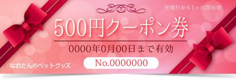 ご紹介日から2ヶ月間 使える『500円クーポン券』をプレゼント!