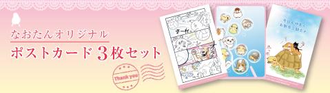なおたんオリジナル ポストカード3枚セット