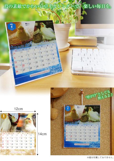 卓上カレンダー 詳細