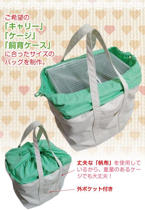 ご希望の「ケージ」「キャリー」「飼育ケース」のサイズにあったバッグを制作します。