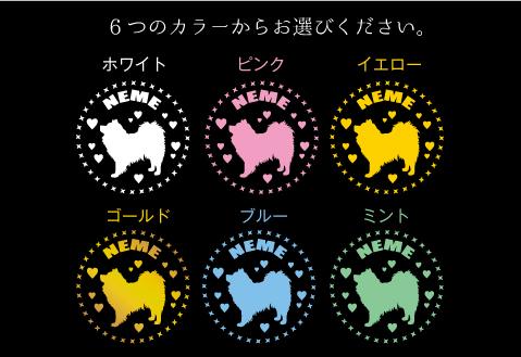 ネームステッカー(犬) カラー