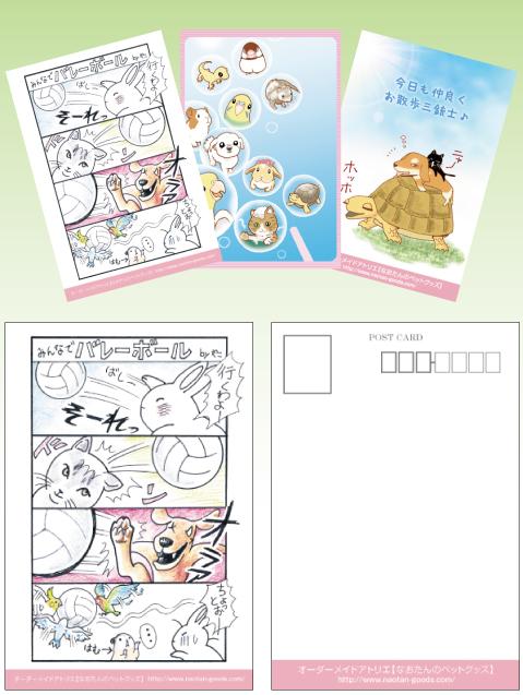 なおたんオリジナル「ポストカード3枚」セット