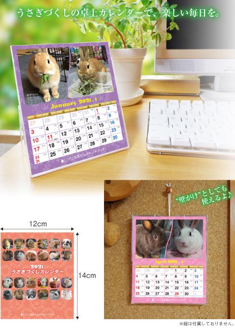 2021年 うさぎ卓上カレンダー うさぎ  ウサギカレンダー
