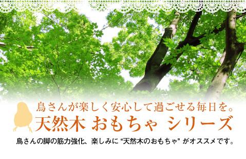 天然木 おもちゃ シリーズ