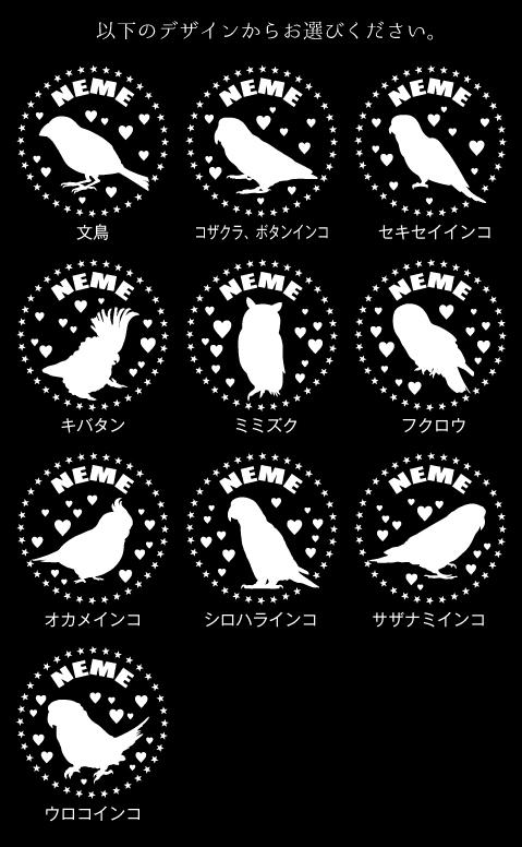 ネームステッカー(鳥) バリエーション