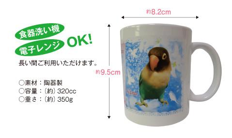 マグカップ詳細