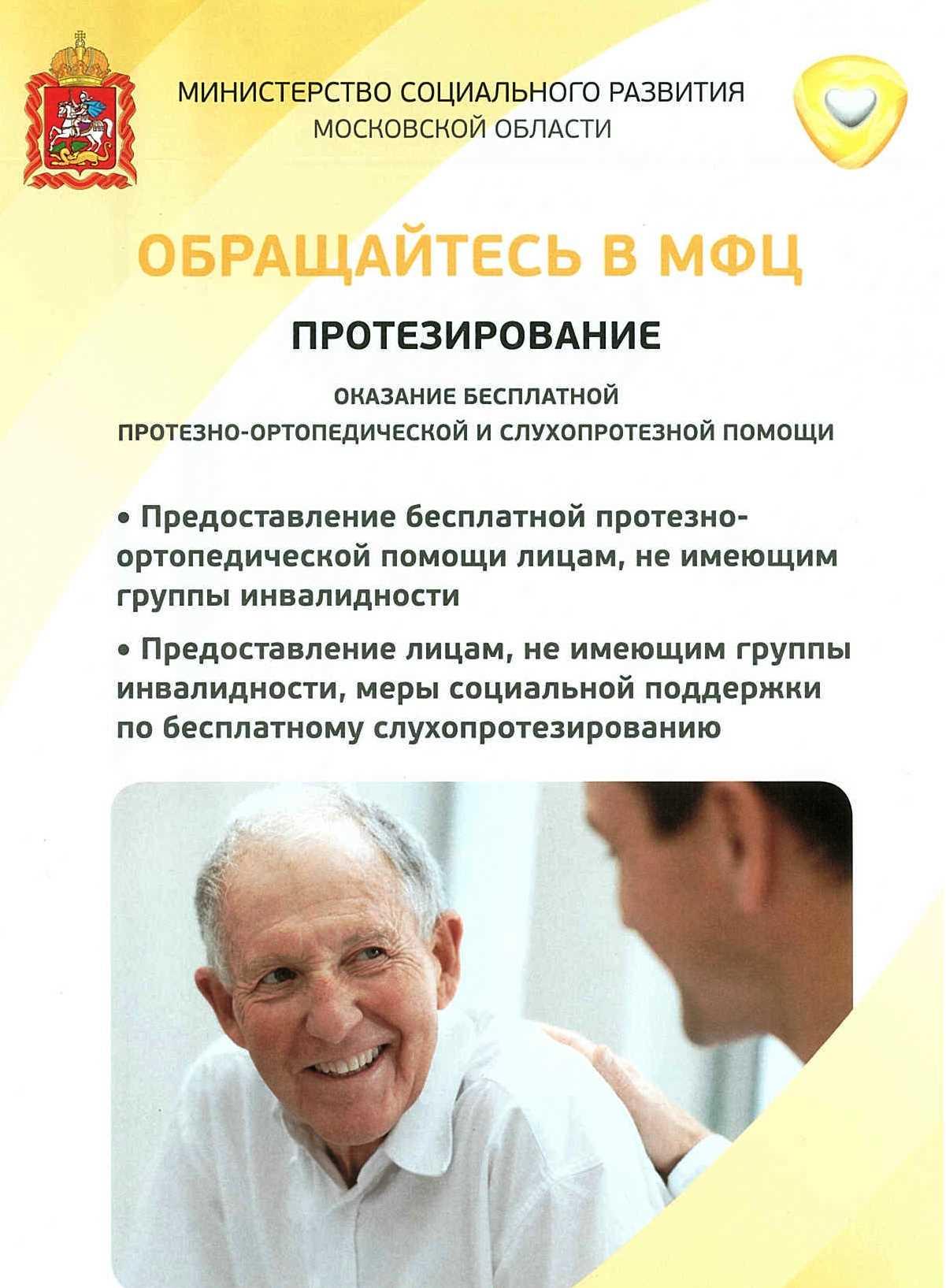 министерства социального развития московской это строительство большого