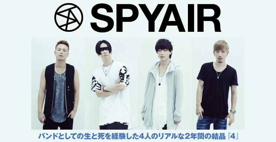 SPYAIRオーディション(名古屋・大阪・東京)