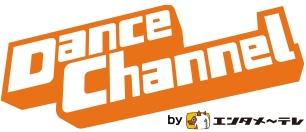 ダンス番組「Dance Channel」