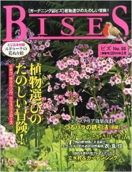 BISES No,88 2014