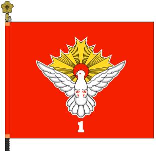 普通科連隊旗(第1連隊、警察予備隊)