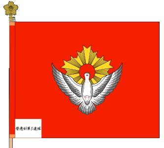 普通科連隊旗(第5連隊、保安隊)