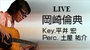 岡崎倫典(key.平井宏 Perc.土屋祐介)