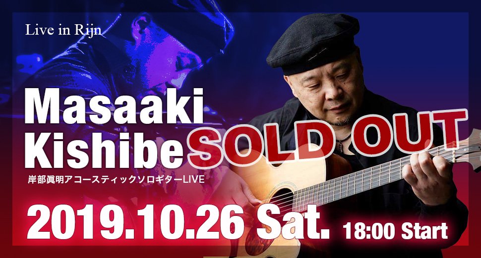 Live in Rijn 岸部眞明 ソロライブ(SOLD OUT)