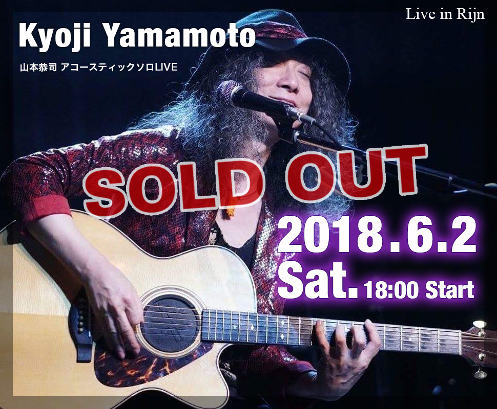 Live in Rijn 山本恭司 アコースティックソロLIVE(SOLD OUT)