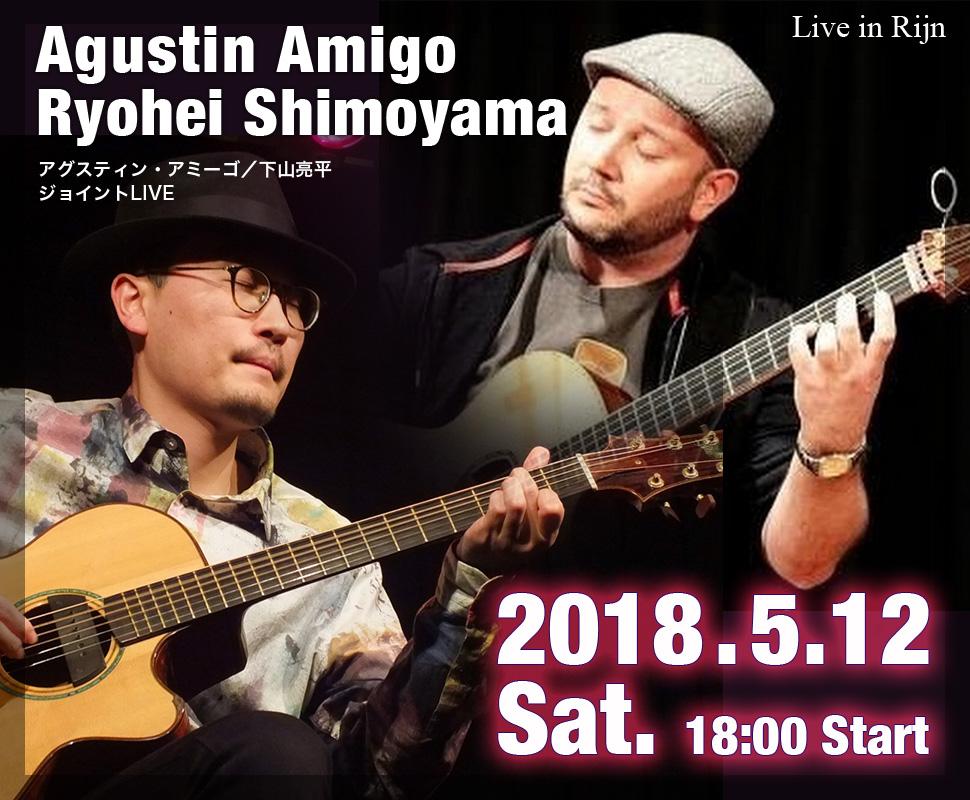 Live in Rijn Agustin Amigo / 下山亮平 ジョイントLIVE