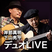 岸部眞明&下山亮平 アコースティックギターデュオライブ