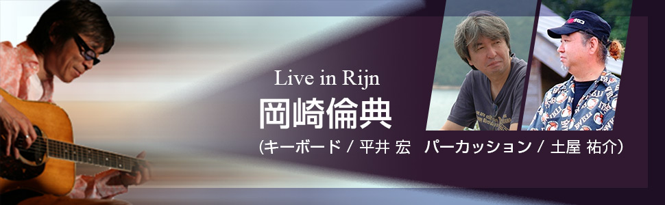 Live in Rijn 岡崎倫典 with平井宏 土屋祐介